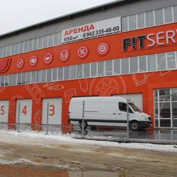 Федеральная сеть станций FIT SERVICE